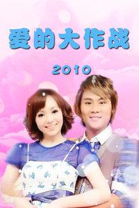 爱的大作战 2010