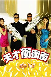 天才冲冲冲 2010