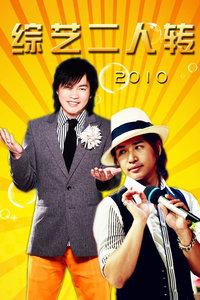 综艺2人传 2010