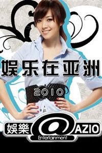 娱乐在亚洲 2010