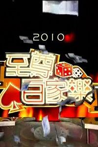 至尊百家乐 2010(共229期全)
