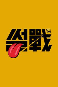 舌战 2013