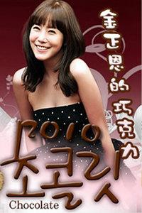 金正恩的巧克力 2010