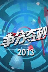 争分夺秒 东方卫视 2013