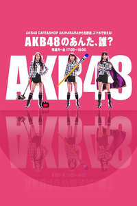 AKB48的你、是谁? 2012