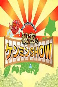 秘密的县民秀 2012