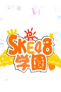 SKE48学园 2012