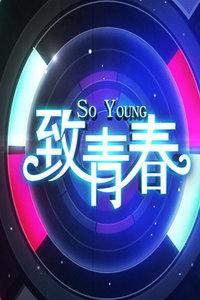 致青春 2013