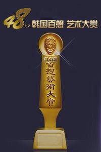 第48届韩国百想艺术大赏
