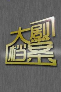 大剧档案 2012
