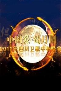 中国爱蜀月圆中秋晚会 2012海报