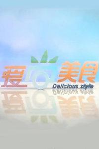 爱尚美食 2012
