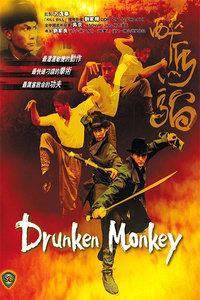 醉猴(动作片)