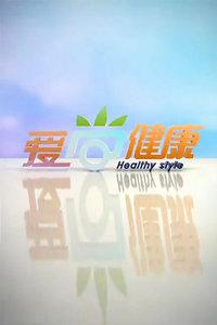 爱尚健康 2012