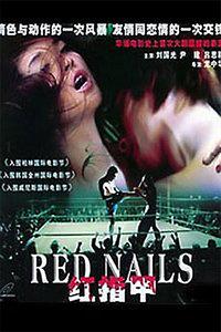 红指甲(剧情片)