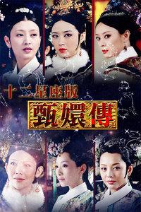 十二星座版甄嬛传 2012