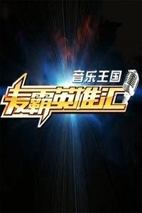 麦霸英雄汇 2011