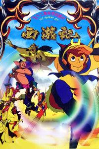 西游记 1998版
