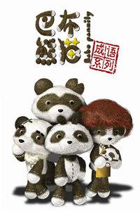 巴布熊猫成语系列 第一部