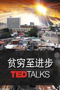 TED演讲集:贫穷至进步