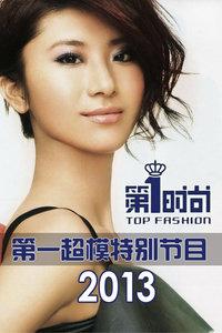 第一时尚:第一超模特别节目 2013