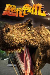恐龙危机 第3部