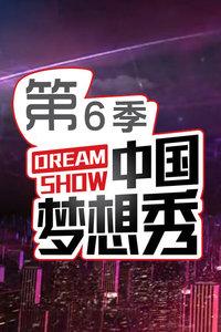 中国梦想秀 第六季
