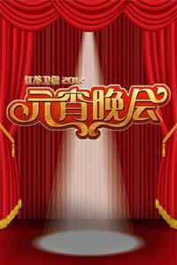 江苏卫视元宵晚会 2012