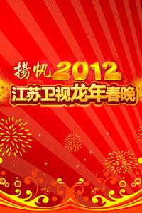 江苏卫视春节联欢晚会 2012