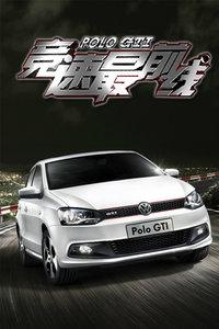 竞速最前线 2012