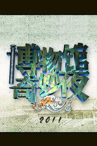 博物馆奇妙夜 湖南卫视 2011