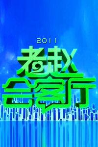 老赵会客厅 2011