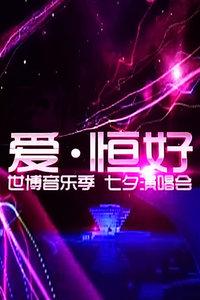 爱·恒好世博音乐季七夕演唱会(共1期全)