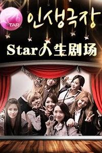 Star人生剧场 2011