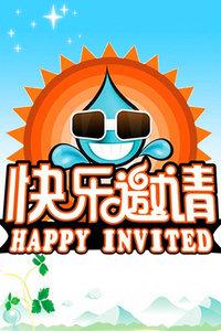 快乐邀请 2011