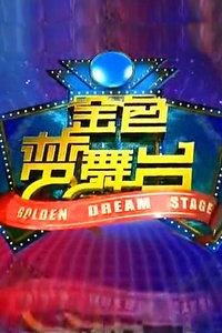 金色梦舞台 2011