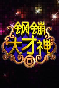 钢镚大才神 2011