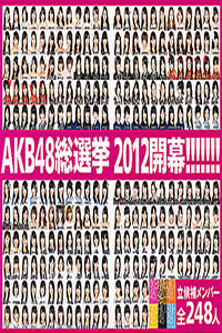 AKB48单曲选拔总选举 2012