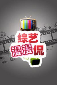综艺漫漫侃 2012