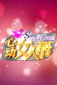 心动女人帮  2013(共33期全)