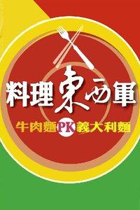 料理东西军 2012