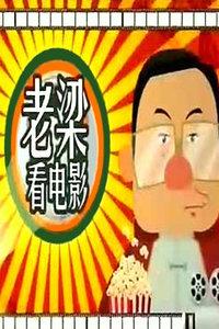 老梁看电影 2012
