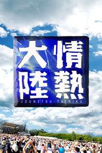 情热大陆 2012