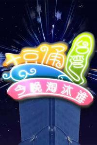 土豆通台湾 第一季