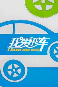 我爱我车 2012