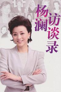 杨澜访谈录 2012