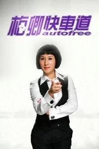 梅卿快车道 2012