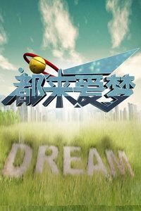 都来爱梦 2012