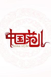 中国范儿 2012