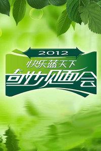 快乐蓝天下之奇妙见面会 2012